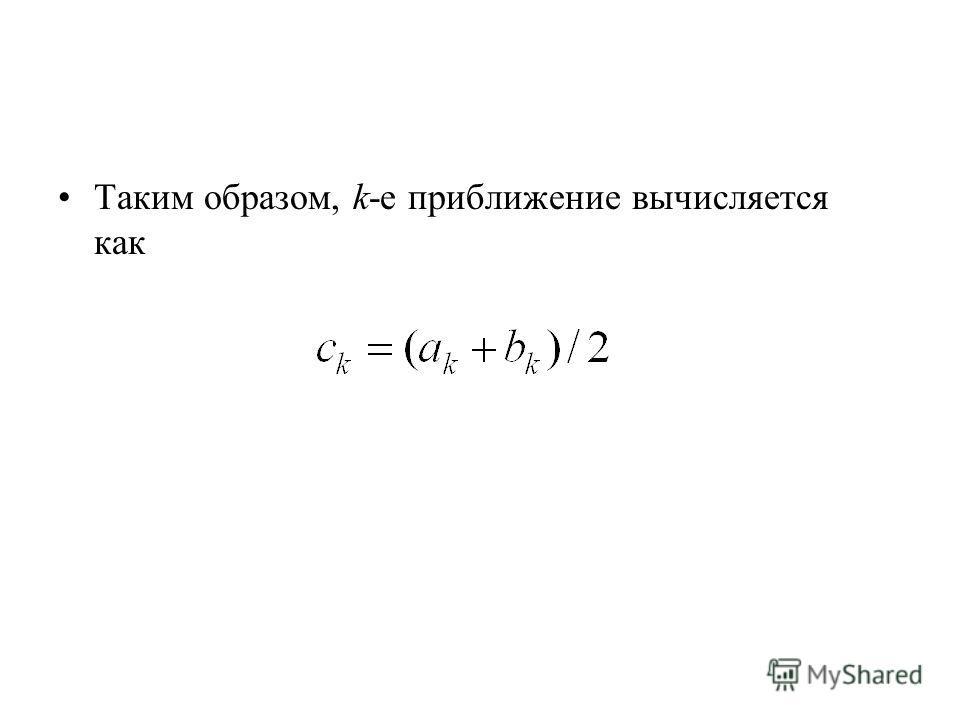 Таким образом, k-е приближение вычисляется как