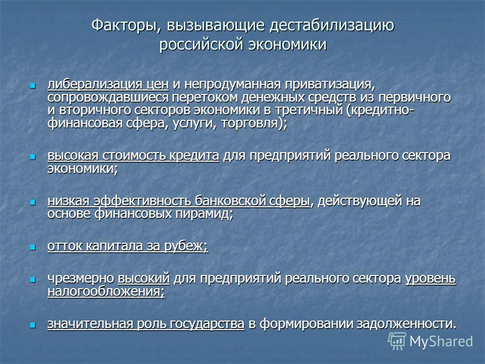 Факторы, вызывающие дестабилизацию российской экономики либерализация цен и непродуманная приватизация, сопровождавшиеся перетоком денежных средств из первичного и вторичного секторов экономики в третичный (кредитно- финансовая сфера, услуги, торговл