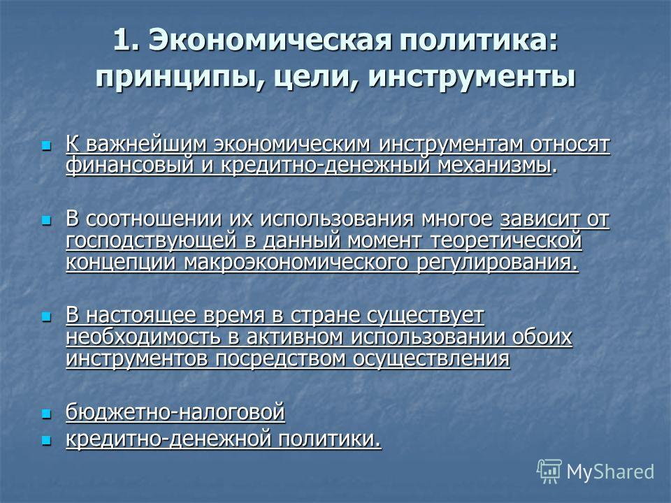 1. Экономическая политика: принципы, цели, инструменты К важнейшим экономическим инструментам относят финансовый и кредитно-денежный механизмы. К важнейшим экономическим инструментам относят финансовый и кредитно-денежный механизмы. В соотношении их