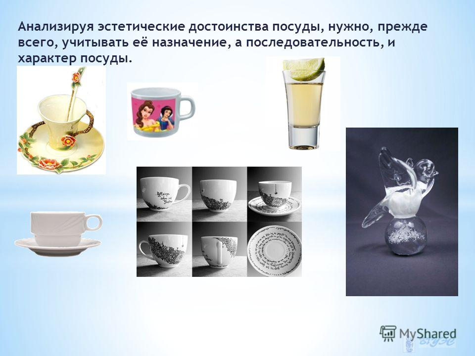 Анализируя эстетические достоинства посуды, нужно, прежде всего, учитывать её назначение, а последовательность, и характер посуды.