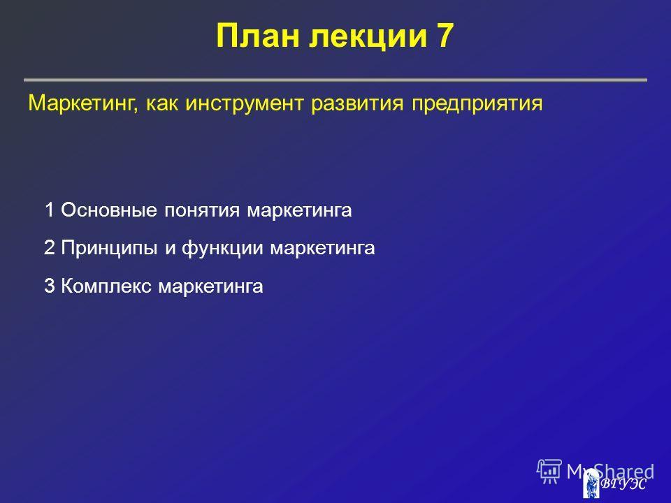 План лекции 7 1 Основные понятия маркетинга 2 Принципы и функции маркетинга 3 Комплекс маркетинга Маркетинг, как инструмент развития предприятия