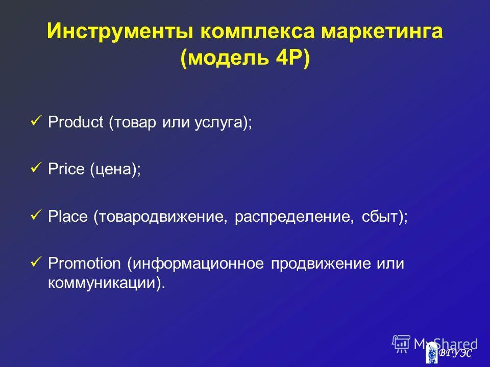Инструменты комплекса маркетинга (модель 4Р) Product (товар или услуга); Price (цена); Place (товародвижение, распределение, сбыт); Promotion (информационное продвижение или коммуникации).