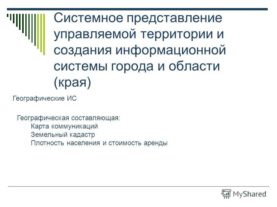 Информационные технологии в государственном и муниципальном управлении Часть 2 Разработано: Е.Г. Лаврушиной