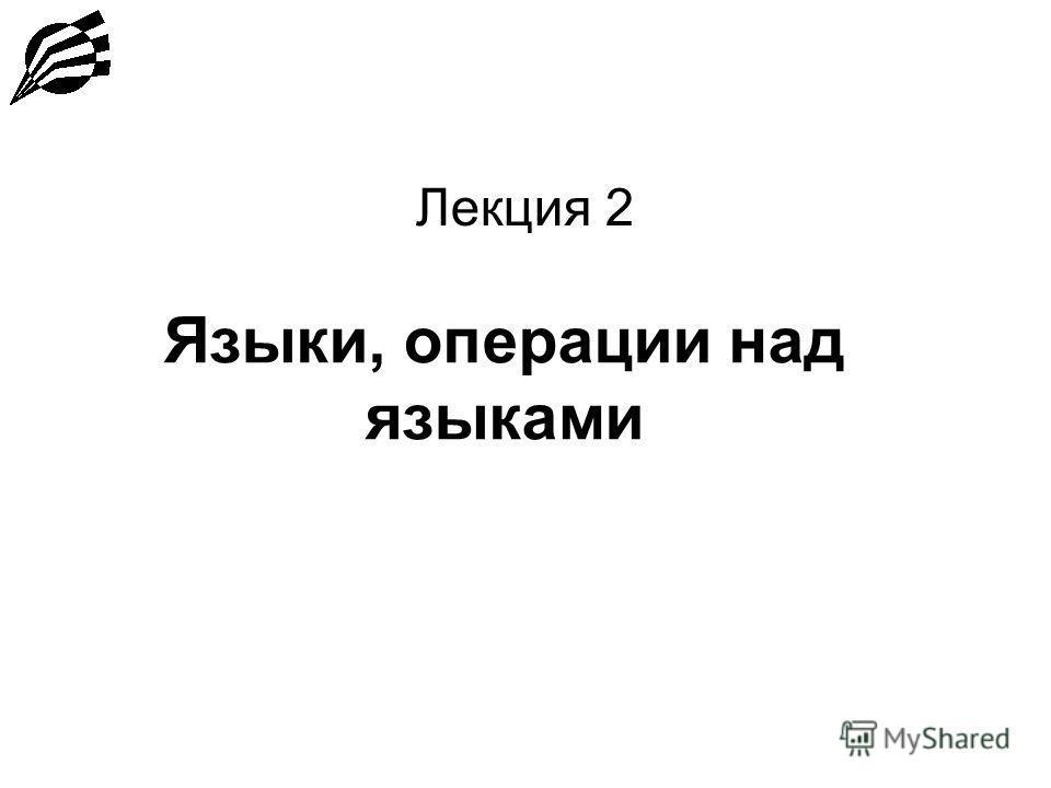 Лекция 2 Языки, операции над языками