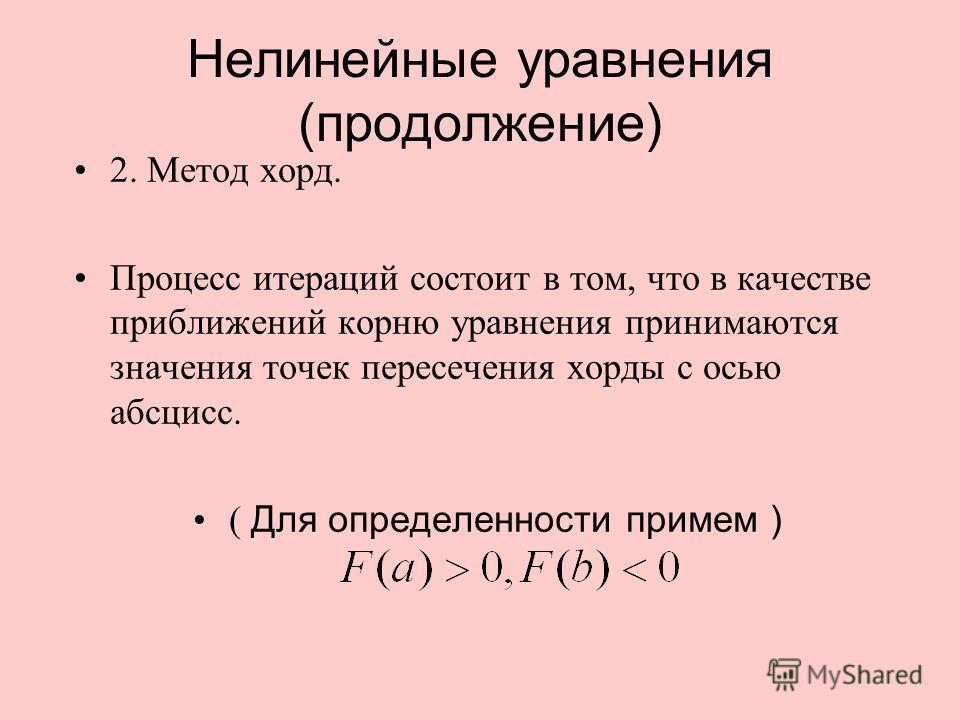 Нелинейные уравнения (продолжение) 2. Метод хорд. Процесс итераций состоит в том, что в качестве приближений корню уравнения принимаются значения точек пересечения хорды с осью абсцисс. ( Для определенности примем )