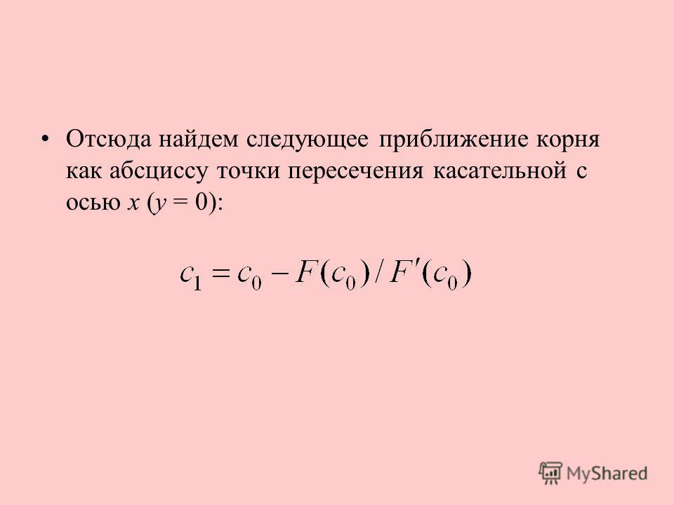 Отсюда найдем следующее приближение корня как абсциссу точки пересечения касательной с осью х (у = 0):