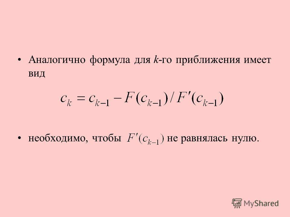 Аналогично формула для k-го приближения имеет вид необходимо, чтобы не равнялась нулю.