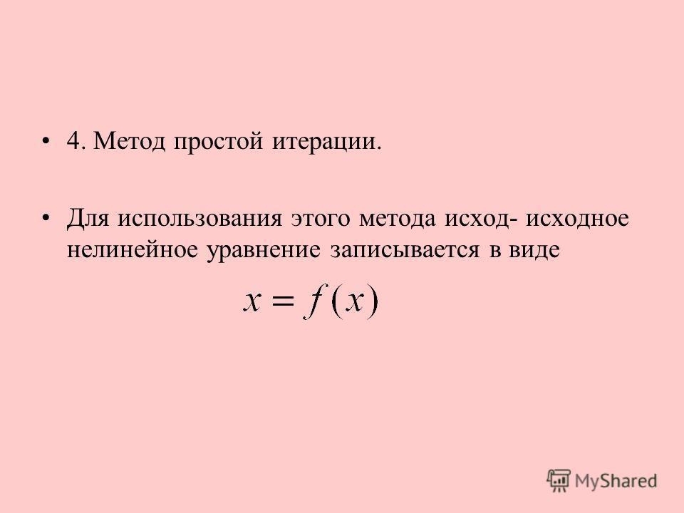 4. Метод простой итерации. Для использования этого метода исход- исходное нелинейное уравнение записывается в виде