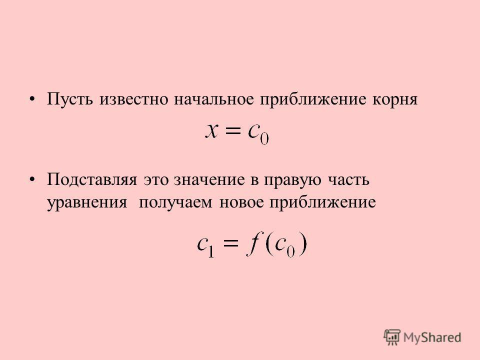 Пусть известно начальное приближение корня Подставляя это значение в правую часть уравнения получаем новое приближение