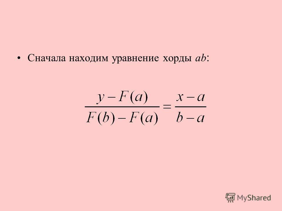 Сначала находим уравнение хорды ab :
