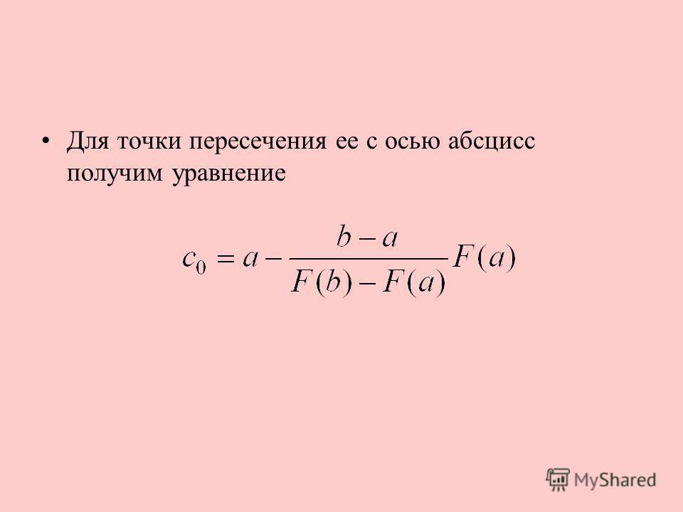 Для точки пересечения ее с осью абсцисс получим уравнение