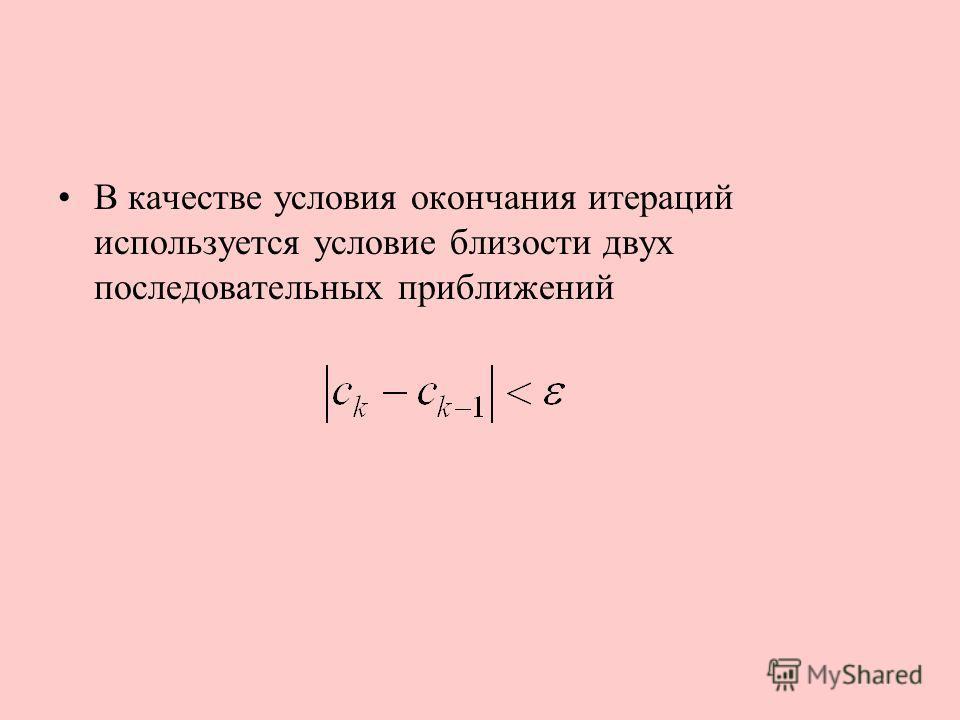 В качестве условия окончания итераций используется условие близости двух последовательных приближений