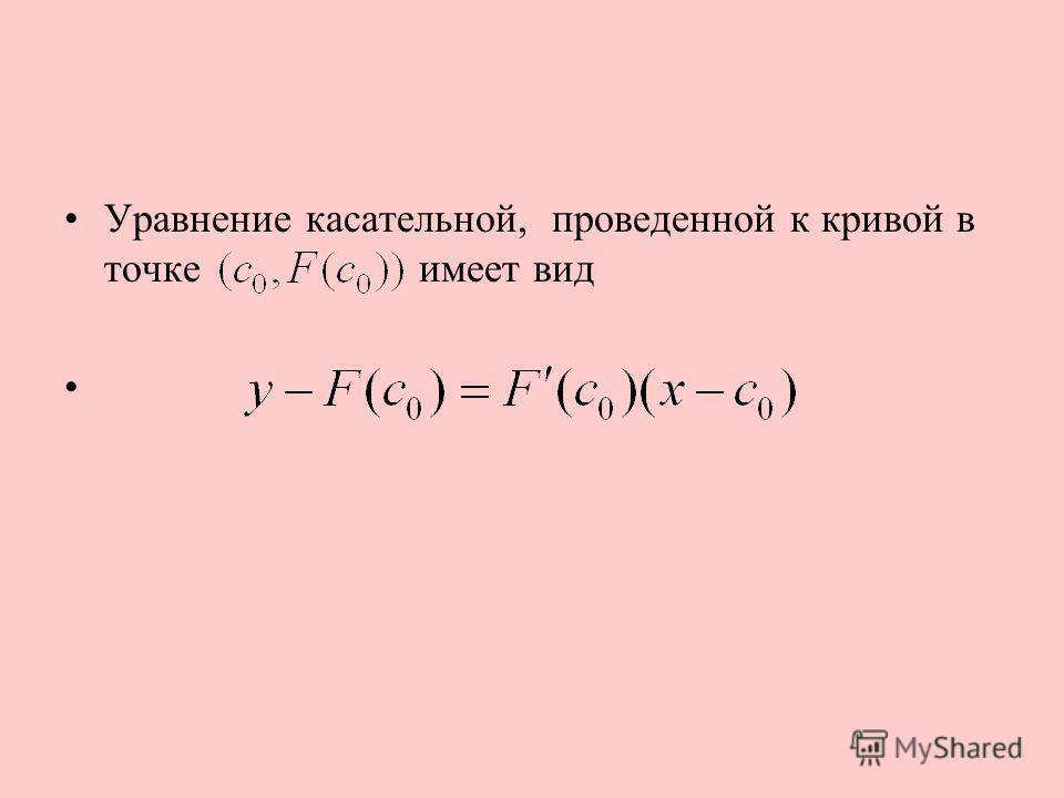 Уравнение касательной, проведенной к кривой в точке имеет вид