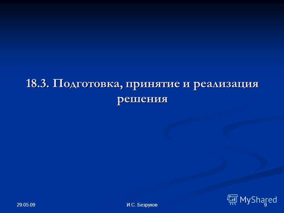 29.05.09 9И.С. Безруков 18.3. Подготовка, принятие и реализация решения