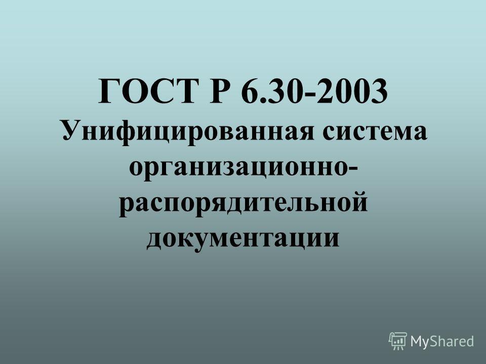 ГОСТ Р 6.30-2003 Унифицированная система организационно- распорядительной документации