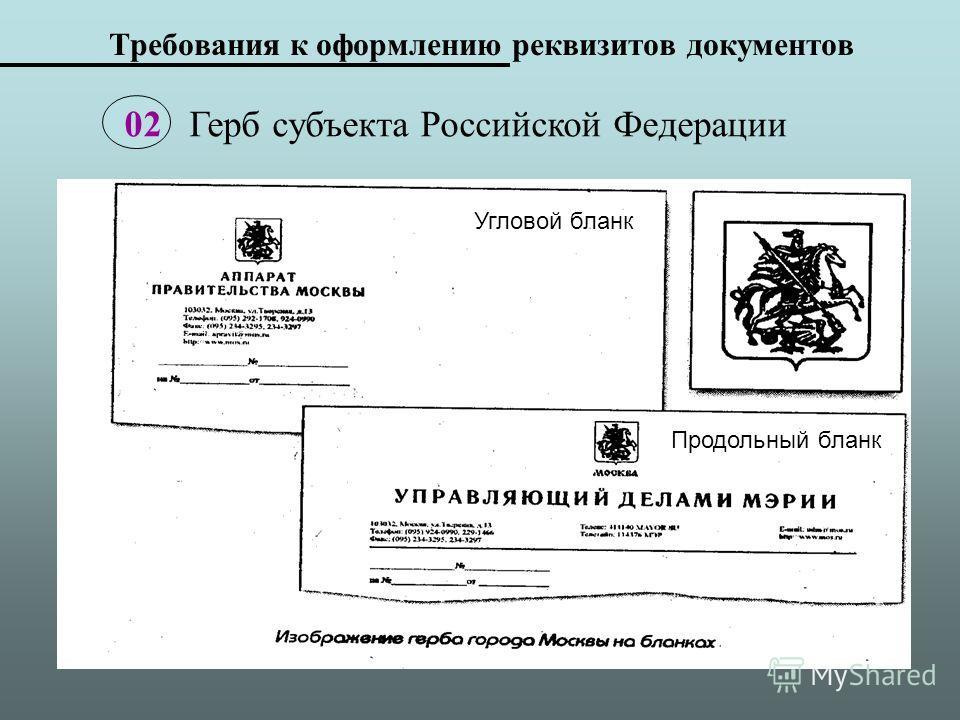 Требования к оформлению реквизитов документов 02 Герб субъекта Российской Федерации Угловой бланк Продольный бланк