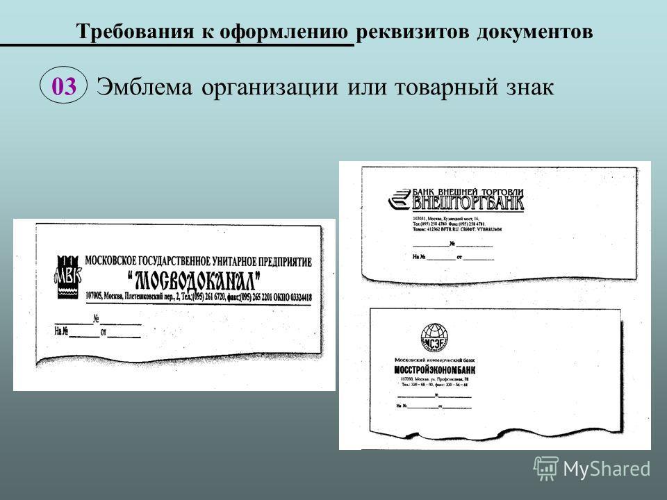 Требования к оформлению реквизитов документов 03 Эмблема организации или товарный знак