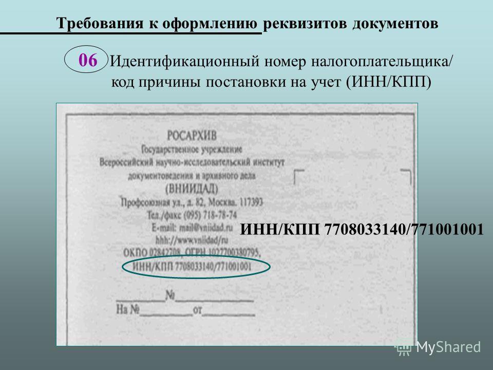протокол заседания приходского совета образец