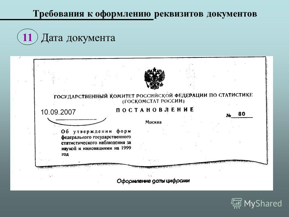 Требования к оформлению реквизитов документов 11 Дата документа 10.09.2007