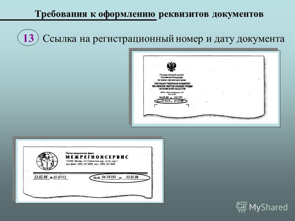 Требования к оформлению реквизитов документов 13 Ссылка на регистрационный номер и дату документа