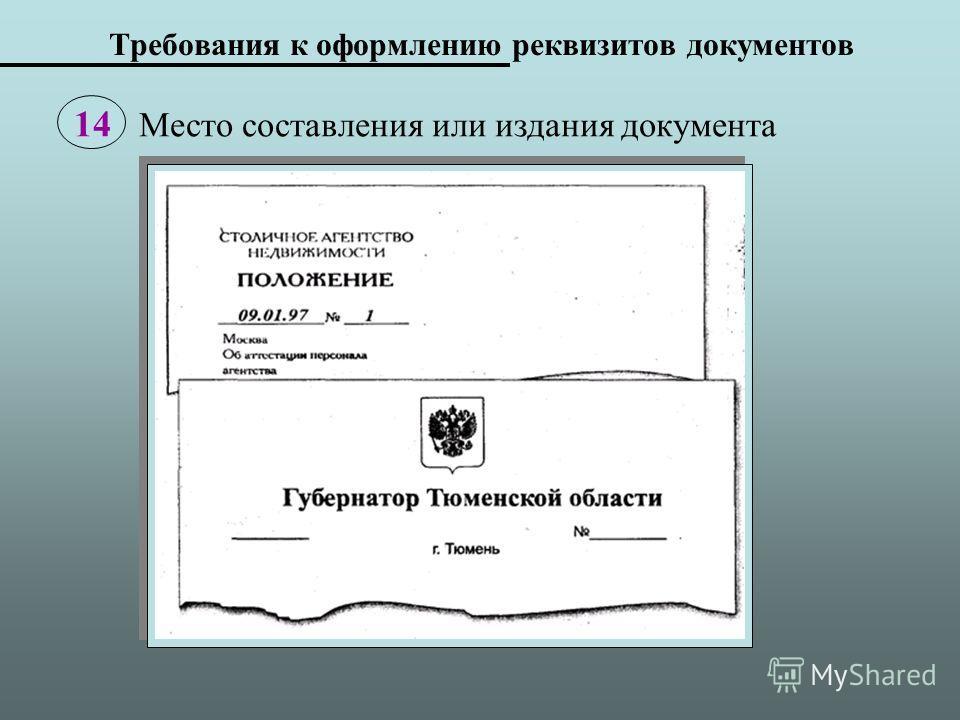 Требования к оформлению реквизитов документов 14 Место составления или издания документа