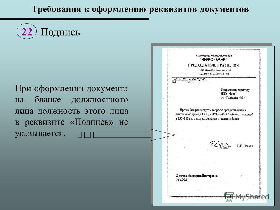При оформлении документа на бланке должностного лица должность этого лица в реквизите «Подпись» не указывается. 22 Подпись Требования к оформлению реквизитов документов
