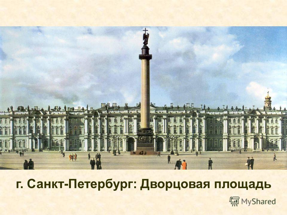 г. Санкт-Петербург: Дворцовая площадь