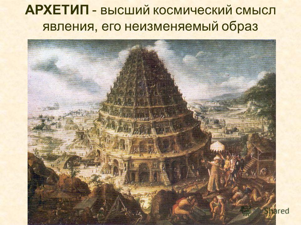 АРХЕТИП - высший космический смысл явления, его неизменяемый образ