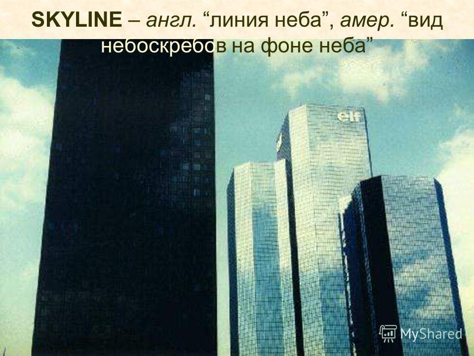 SKYLINE – англ. линия неба, амер. вид небоскрёбов на фоне неба