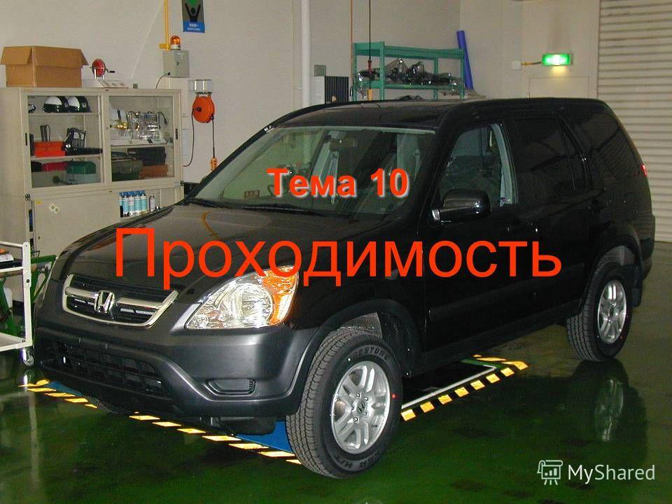Тема 10 Тема 10 Проходимость