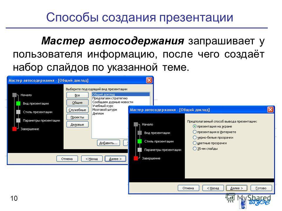 10 Мастер автосодержания запрашивает у пользователя информацию, после чего создаёт набор слайдов по указанной теме. Способы создания презентации