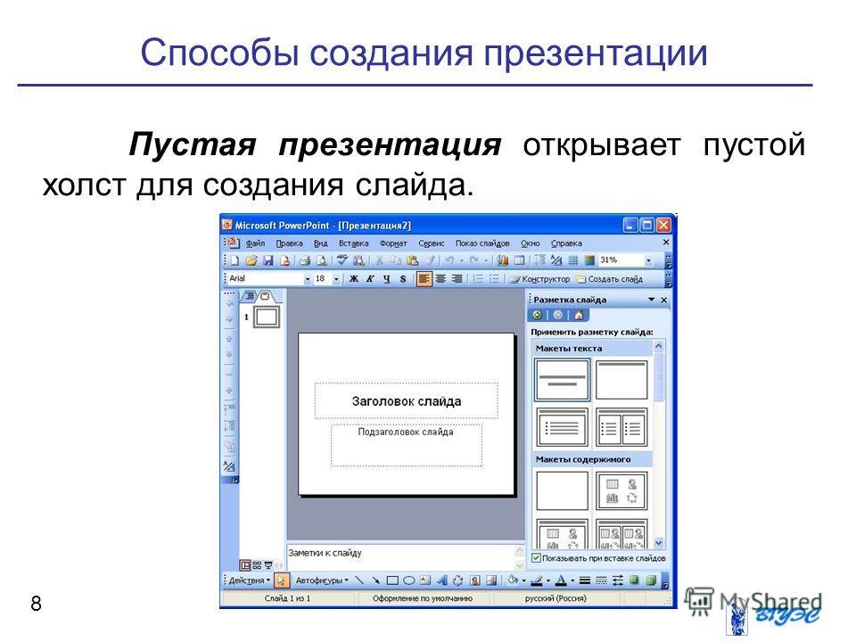 Как создать презентацию практическая работа