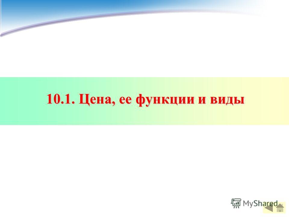 10.1. Цена, ее функции и виды