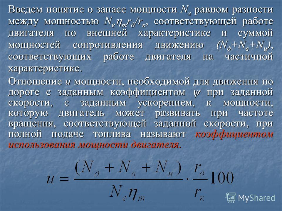 Совокупность зависимостей N e =f(V) и N т +f(V) называют мощностной характеристикой автомобиля. Далее на график с нанесенными на него кривыми N e =f(V) и N т =f(V) наносят графические зависимости известных величин и их ординаты суммируют. Вычитая пол