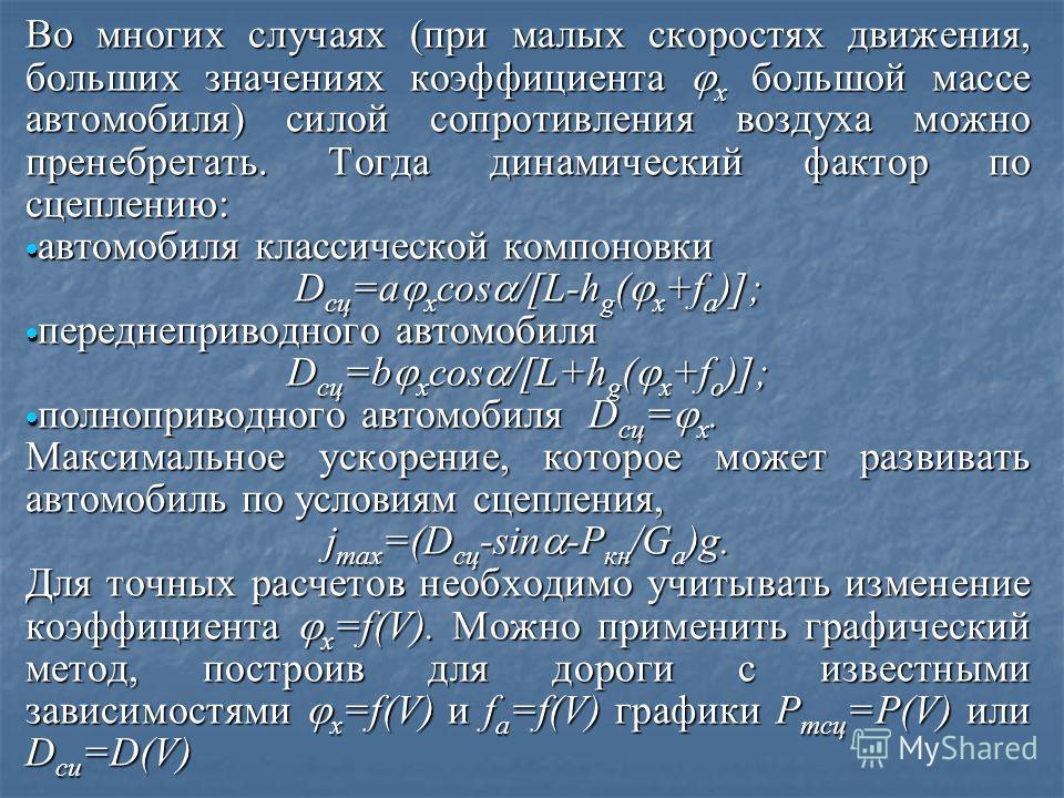 Последним членом, составляющим 2...3% силы инерции поступательно движущейся массы автомобиля, можно пренебрегать, а остальные имеют собственные названия: Р тсц =R z2 x =G 2 L x cos /[L-h g ( x +f a )] тяговой силы по сцеплению; Р кн =G 1 f a cos [L-r