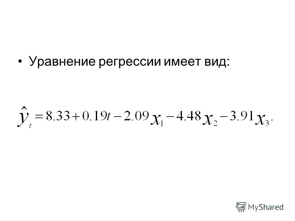 Уравнение регрессии имеет вид: