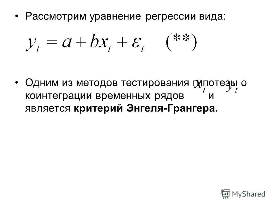 Рассмотрим уравнение регрессии вида: Одним из методов тестирования гипотезы о коинтеграции временных рядов и является критерий Энгеля-Грангера.