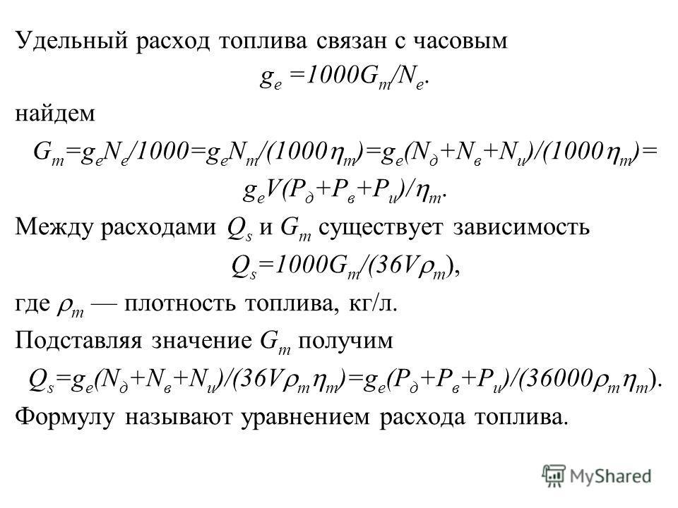 Схема расчёта топлива