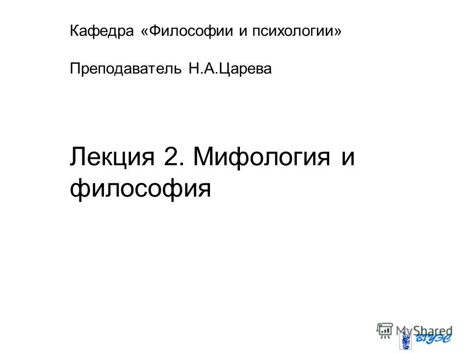 Кафедра «Философии и психологии» Преподаватель Н.А.Царева Лекция 2. Мифология и философия