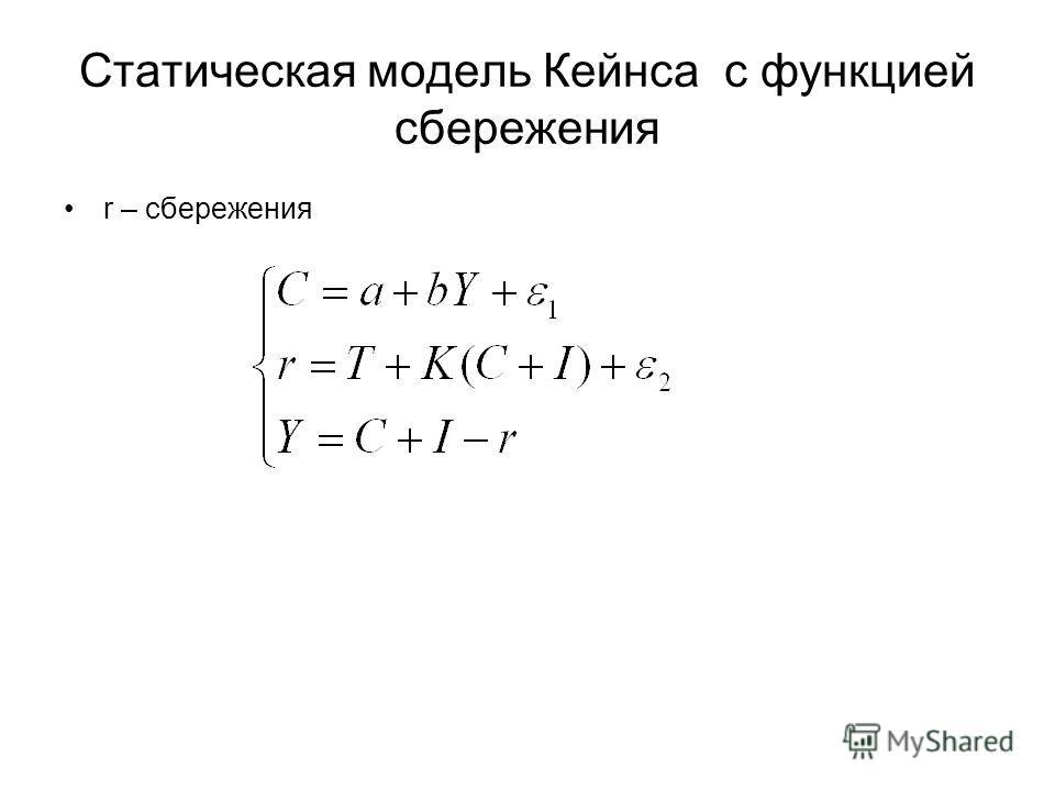 Статическая модель Кейнса с функцией сбережения r – сбережения