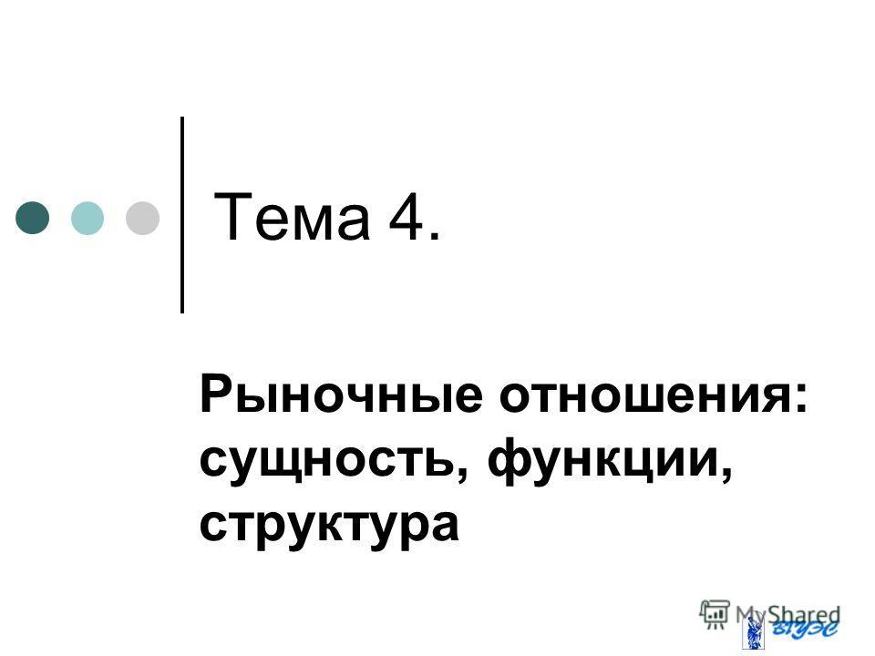 Тема 4. Рыночные отношения: сущность, функции, структура