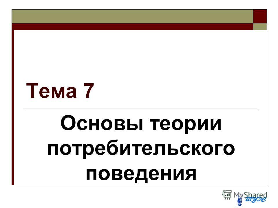 Тема 7 Основы теории потребительского поведения