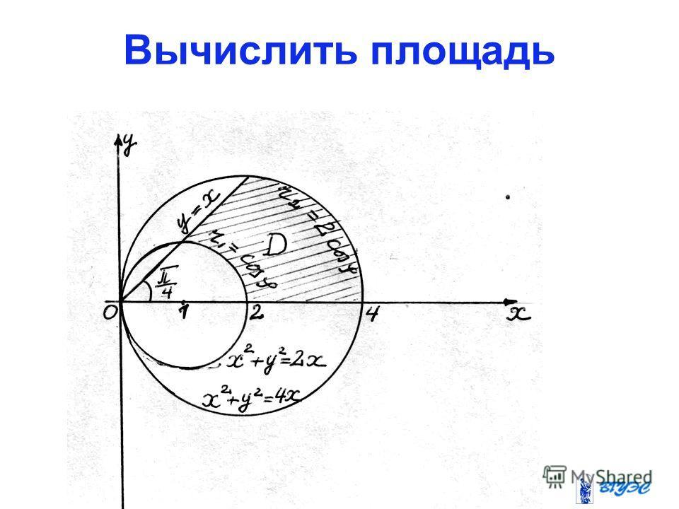 Вычислить площадь