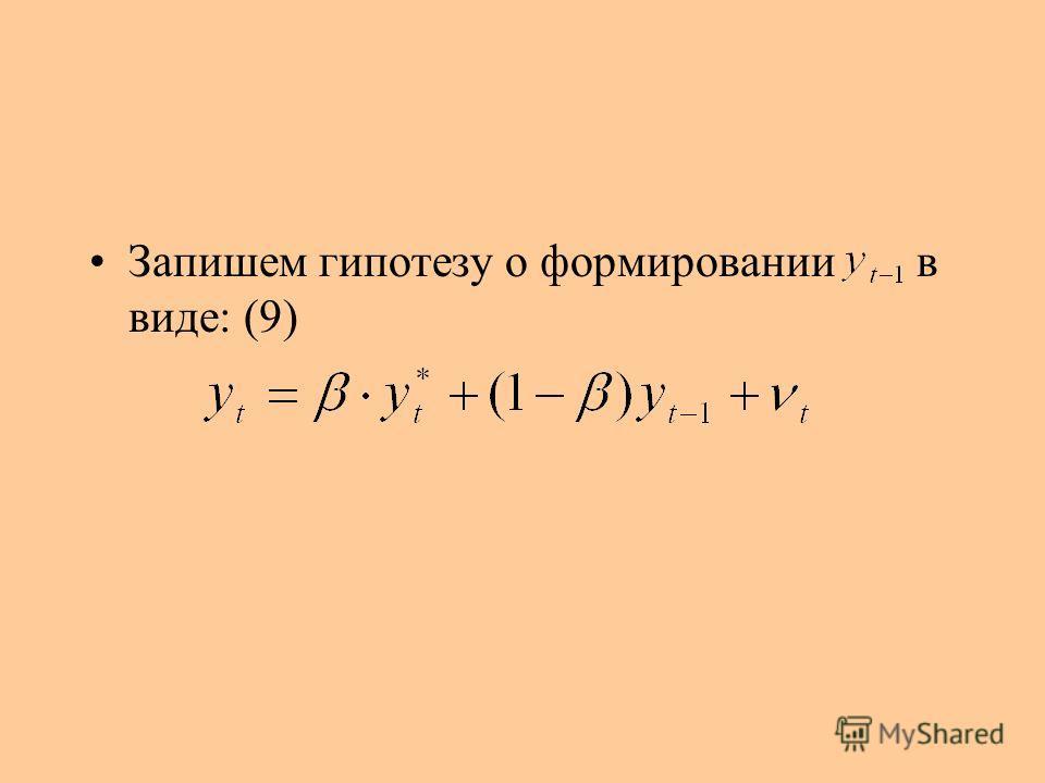 Запишем гипотезу о формировании в виде: (9)