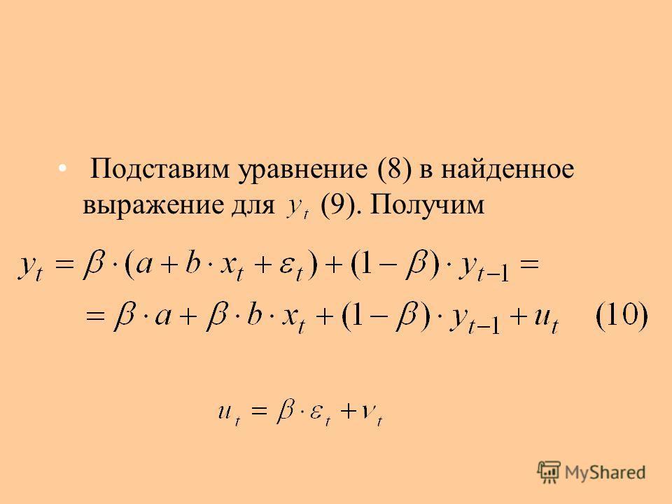 Подставим уравнение (8) в найденное выражение для (9). Получим