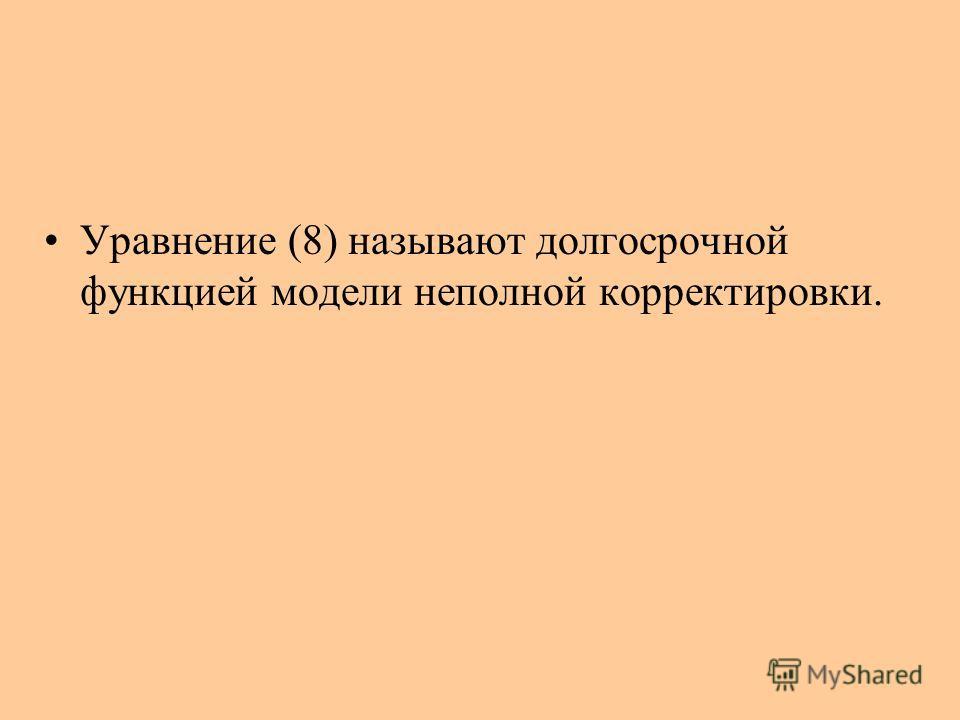 Уравнение (8) называют долгосрочной функцией модели неполной корректировки.