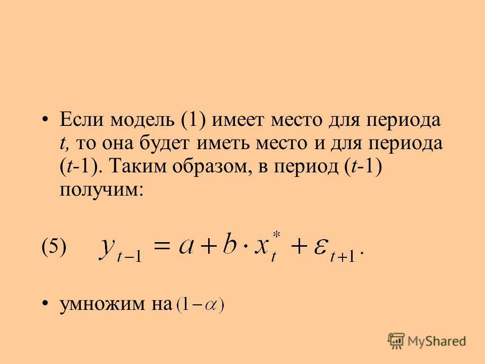 Если модель (1) имеет место для периода t, то она будет иметь место и для периода (t-1). Таким образом, в период (t-1) получим: (5) умножим на
