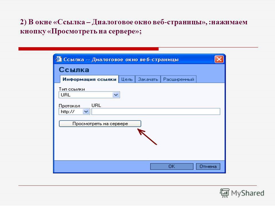2) В окне «Ссылка – Диалоговое окно веб-страницы», :нажимаем кнопку «Просмотреть на сервере»;