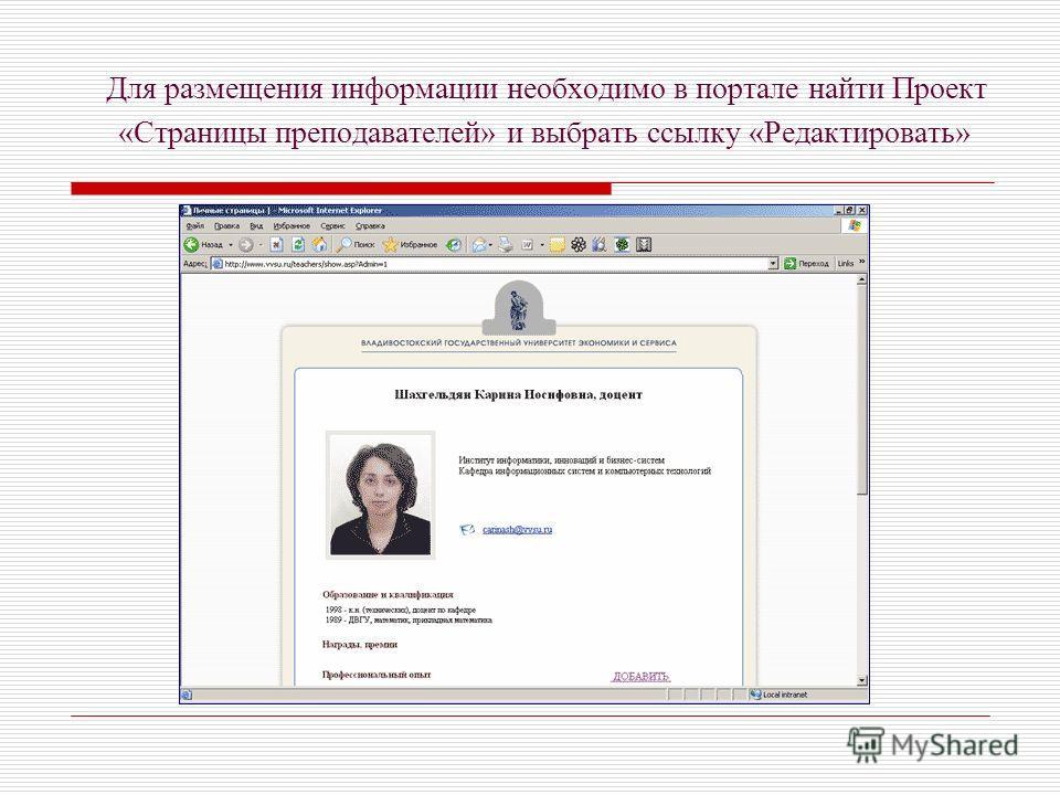 Для размещения информации необходимо в портале найти Проект «Страницы преподавателей» и выбрать ссылку «Редактировать»