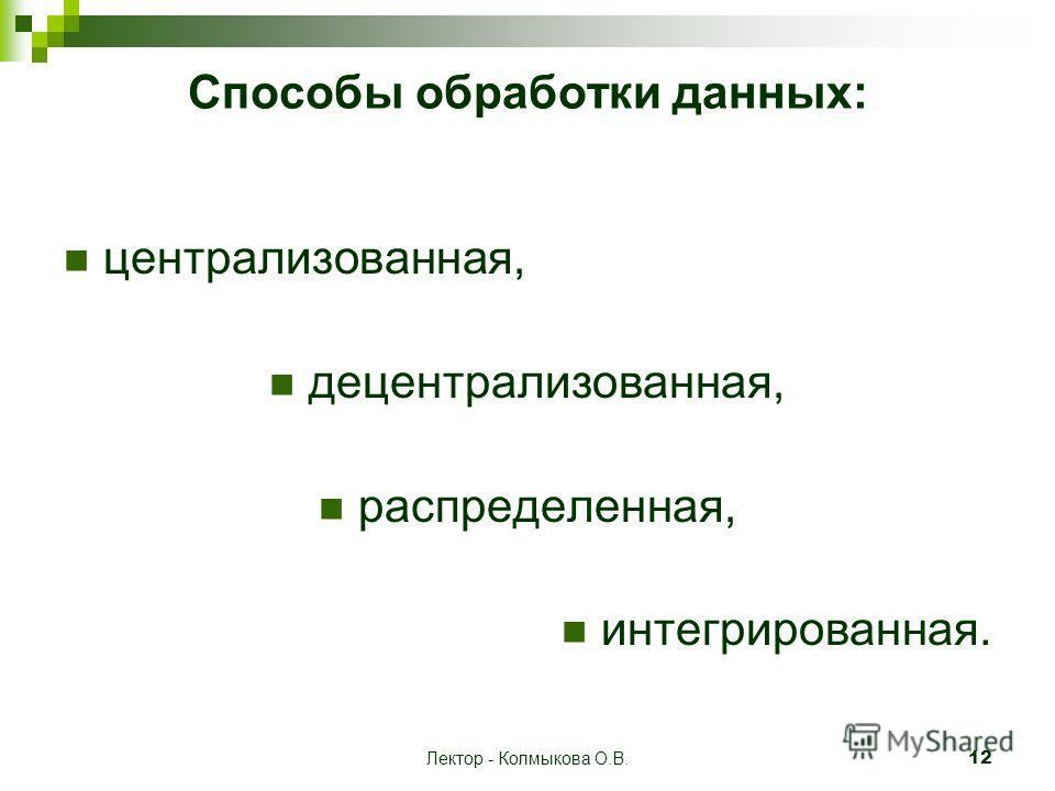 Лектор - Колмыкова О.В.12 Способы обработки данных: централизованная, децентрализованная, распределенная, интегрированная.